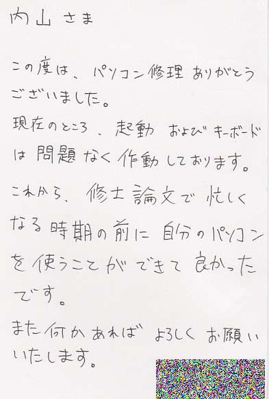 【済】201308201884