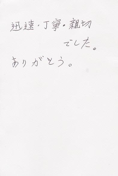 【済】201309122000