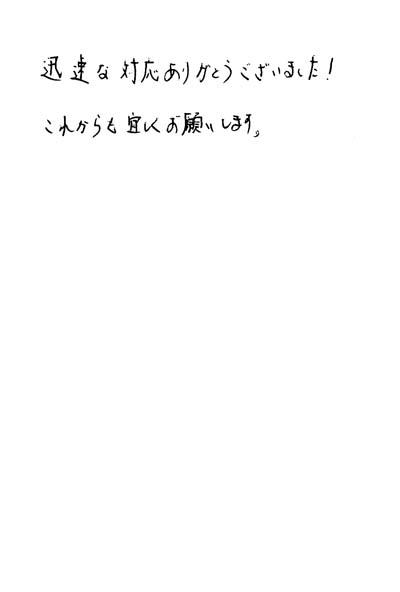 【済】20131008232