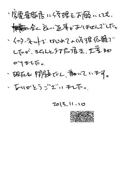 【済】201309292077