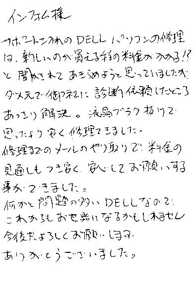 【済】201310072130