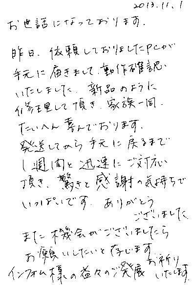 【済】201310212209
