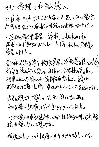 【済】201310232232