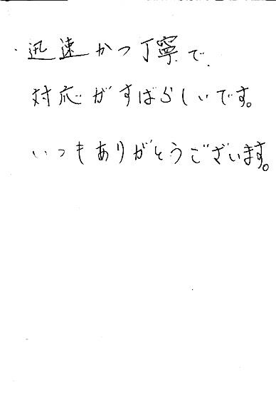 【済】201311052283