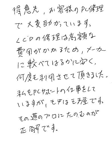 【済】201311112312