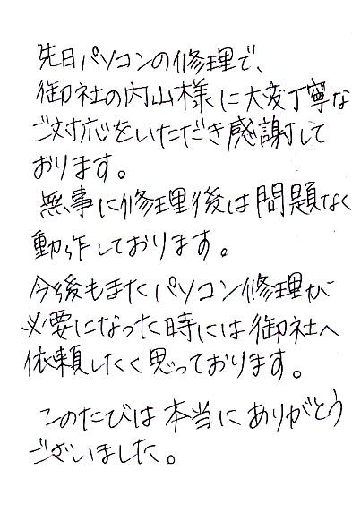【済】201312042442