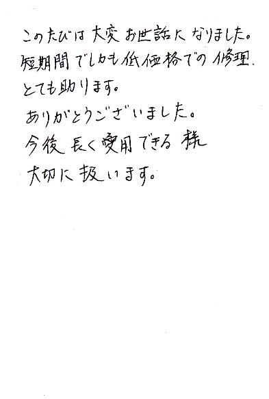 【済】201312102469