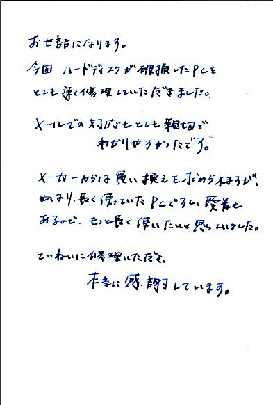 【済】201312032438