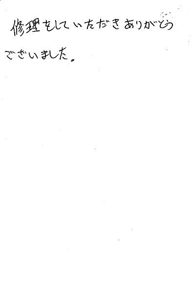 【済】201401252694