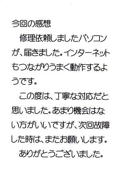 【済】201401282712