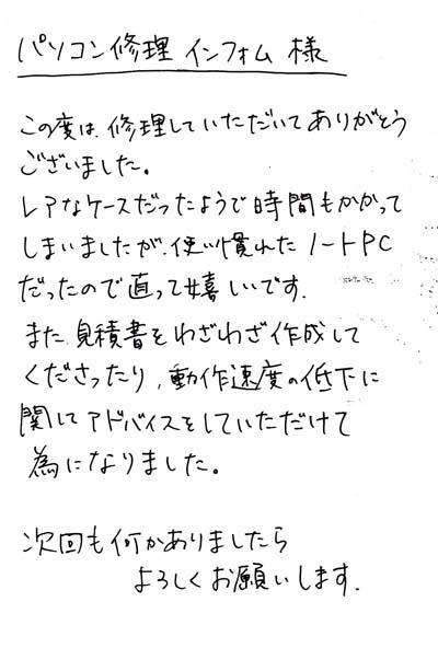 【済】201312272549
