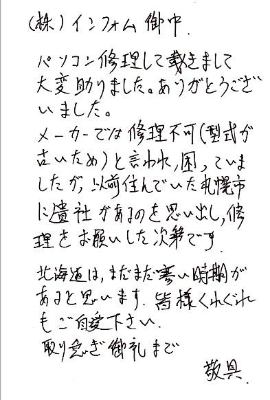 【済】201401302719