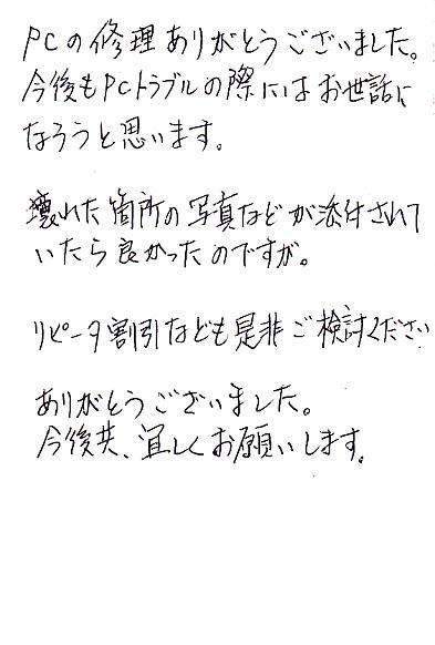 【済】201402022737