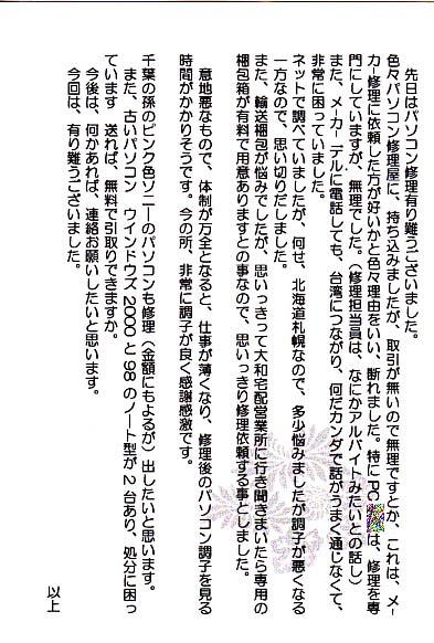 【済】201402052752