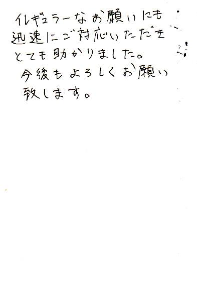 【済】201402242840