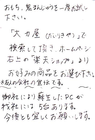 【済】201403142922