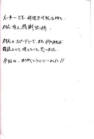【済】201403272985